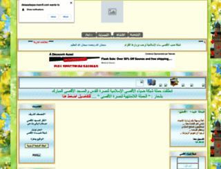 deiaaalaqsa.mam9.com screenshot