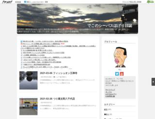 dekoseabass.naturum.ne.jp screenshot