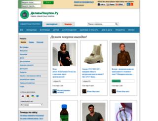 delaempokupki.ru screenshot