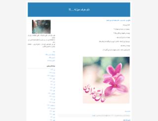 delamharfmizane.blogfa.com screenshot