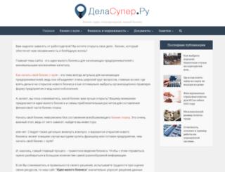 delasuper.ru screenshot