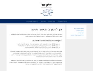 delekzol.co.il screenshot
