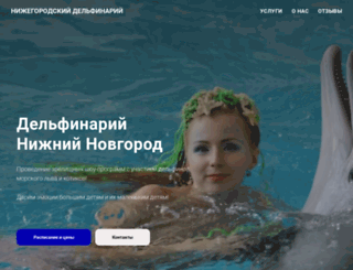delfinariy-nn.ru screenshot