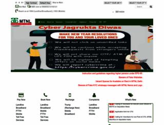 delhi.mtnl.net.in screenshot