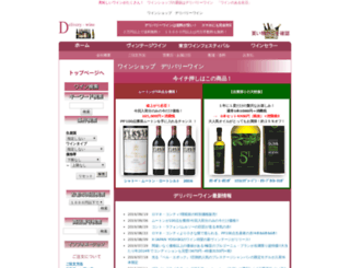 delivery-wine.com screenshot