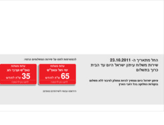 delivery.israelhayom.co.il screenshot
