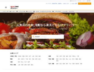 delivery.rakuten.co.jp screenshot