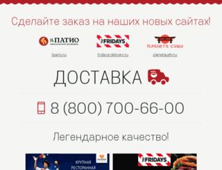 delivery.rosinter.ru screenshot