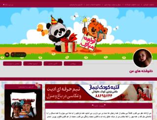 delneveshtehayeman.niniweblog.com screenshot