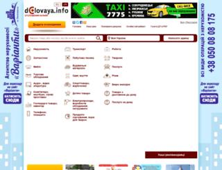 delovaya.info screenshot
