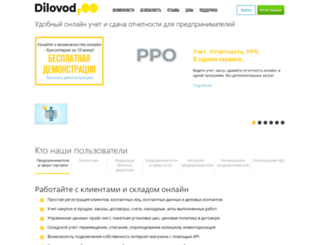 delovod.ua screenshot