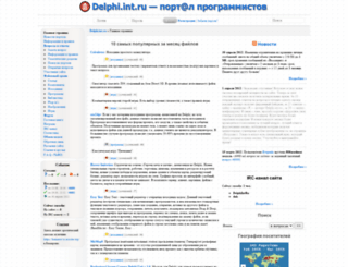delphi.int.ru screenshot