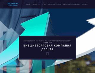 deltasib.ru screenshot