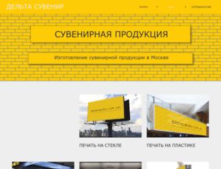 deltasuvenir.ru screenshot