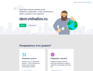 dem-mihailov.ru screenshot