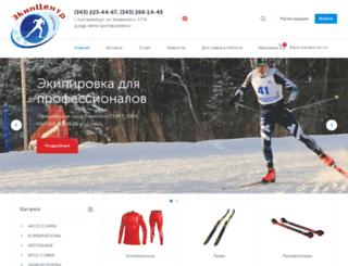 dema-sport.ru screenshot