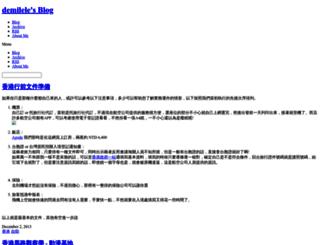 demilele-blog.logdown.com screenshot