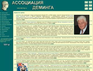deming.ru screenshot
