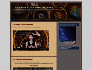 demo-kurs.syncrovision.ru screenshot