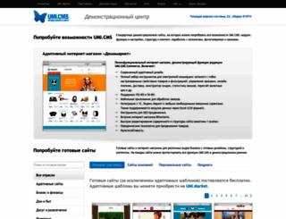 demo.umi-cms.ru screenshot