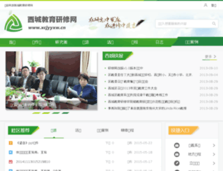 demo.xcjyyxw.cn screenshot