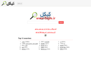 demo1.gigle.ir screenshot