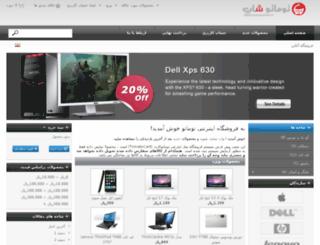 demo11.shahnet.ir screenshot