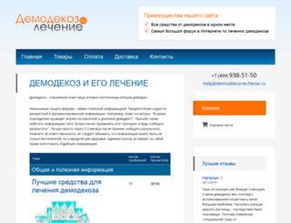 demodekoz-lechenie.ru screenshot
