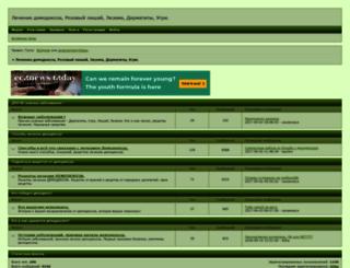 demodekoz.3bb.ru screenshot