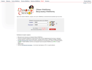 demonchange.com screenshot