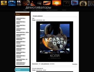 demotivatori.net screenshot