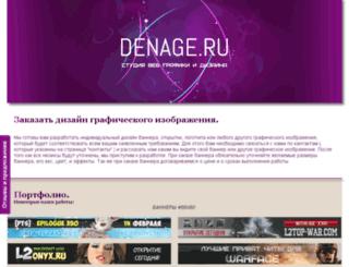 denage.ru screenshot