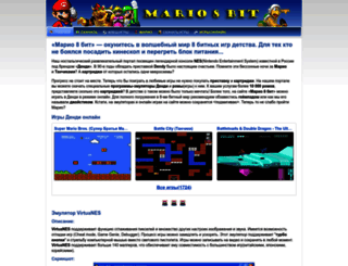 dendyemulator.ru screenshot