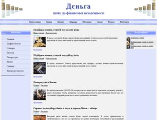 denga.com.ua screenshot