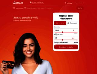 denga.ru screenshot