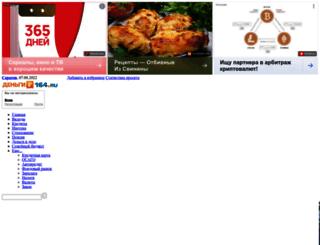 dengi.164.ru screenshot