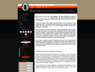 dengivinternete.ucoz.com screenshot