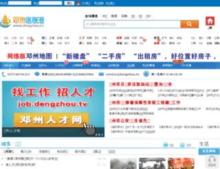 dengzhou.tv screenshot