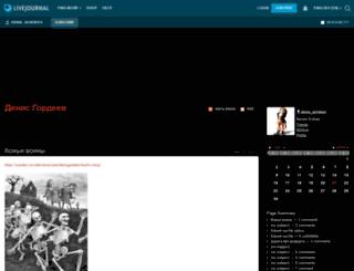 denis-gordeev.livejournal.com screenshot