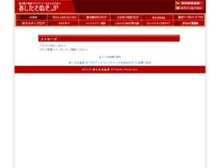 denkacampaign.ashita-sanuki.jp screenshot