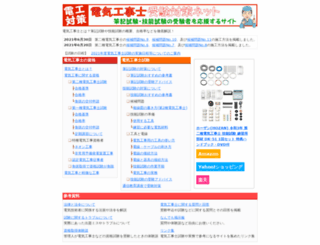 denkou.tai-saku.net screenshot