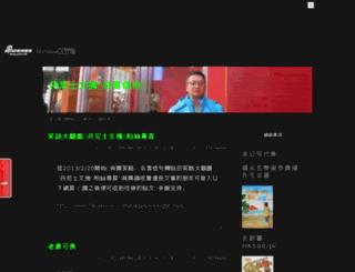 denniswatch.mysinablog.com screenshot