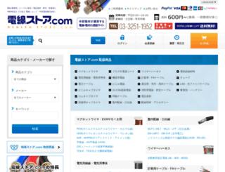 densen-store.com screenshot