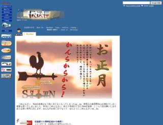 densobin.ubin-net.jp screenshot