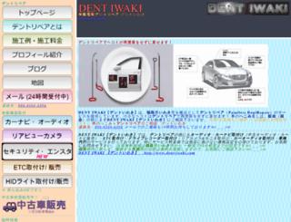 dent-iwaki.com screenshot