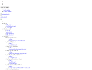dent.qu.edu.sa screenshot