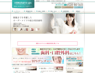 dental.otsuka-biyo.co.jp screenshot