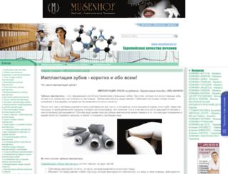 dentalimplants.eurodoctor.ru screenshot