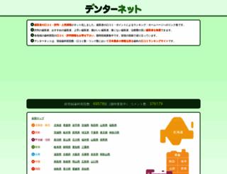 denternet.jp screenshot