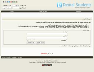 dentqu.com screenshot